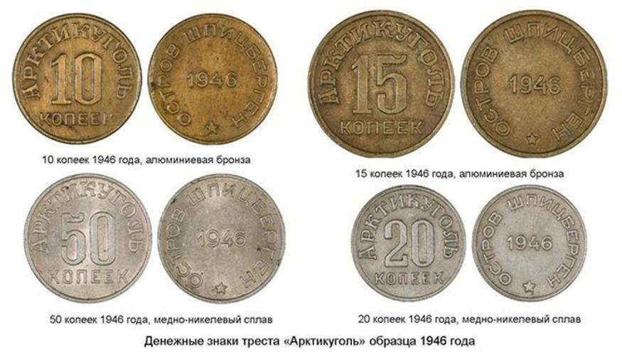 Все монеты треста арктикуголь серебряные монеты японии